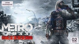 Metro 2033 Redux \ Фейерверки из пуль \ #2