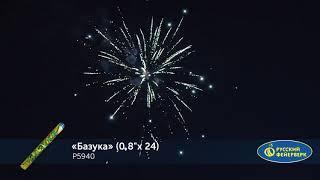 Р5940 Связка римских свечей Базука (0,8''х24)