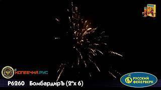 """Фестивальные шары БомбардирЪ """"P6260"""" / (Ø2,0"""" х 6 Залпов)"""