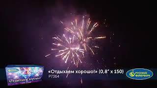 "ФЕЙЕРВЕРК ""ОТДЫХАЕМ ХОРОШО!"" (0,8"" Х 150 ЗАЛПОВ)"