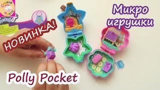 Игровой набор Polly Pocket МИКРОБНОГО микро размера |  МАЛЕНЬКИЕ игровые наборы Полли Покет
