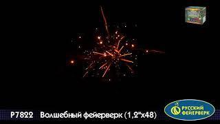 Большая батарея салютов Волшебный фейерверк 1,2х48
