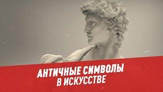 Античные символы в искусстве - Хочу всё знать