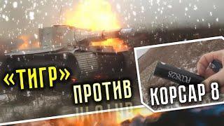 ТИГР против КОРСАРА-8! ВЗРЫВ Tiger 1. ВЗРЫВАЕМ ПЕТАРДЫ