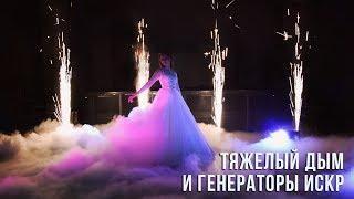 Тяжелый дым и генераторы искр (холодные фонтаны) на свадьбу в Ростове | GOF show