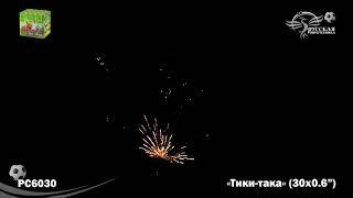 """PC6030 Батарея салютов Тики-Така 30х0.6"""" производитель Русской Пиротехники"""