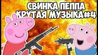 Свинка Пеппа Крутая Музыка #4