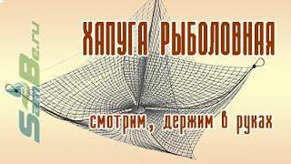 Хапуга рыболовная с косынкой, арт. Z0000001109