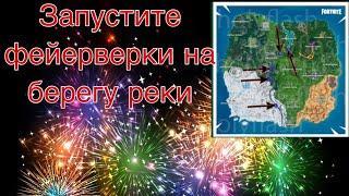ФАСТ-КВЕСТ ЗАПУСТИТЕ ФЕЙЕРВЕРКИ НА РАЗНЫХ БЕРЕГАХ В ФОРТНАЙТ 14 ДНЕЙ ЛЕТА!
