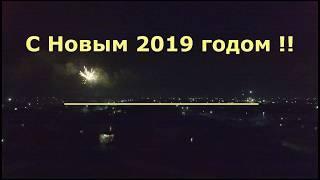 С Новым 2019 годом -фейерверки над Геническом