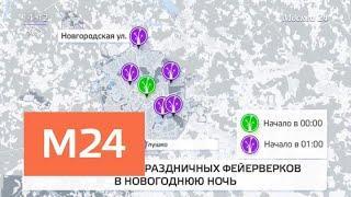 Где лучше всего смотреть фейерверки в новогоднюю ночь - Москва 24
