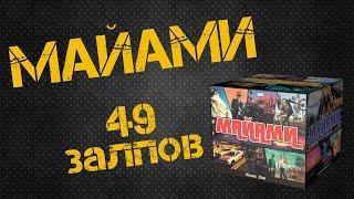 фейерверк МАЙАМИ 49 залпов