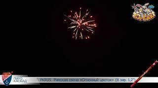 "Римские свечи PKR05 Огненный цветок (1,2"" х 8)"
