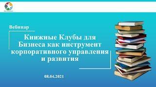 Книжные Клубы для Бизнеса как инструмент корпоративного управления и развития