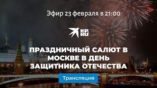 Салют на День защитника Отечества в Москве 23 февраля: прямая трансляция