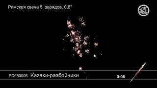 РС050005 Казаки разбойники римская свеча 5 залпов высотой до 20 м калибром 0,8 дюйма