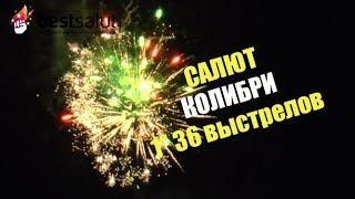 """Салют """"Колибри"""" FFW2051 (фейерверк 36 выстрелов, калибр 1')"""
