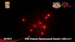 """Фейерверк РС7077 УПС (Ужасно Прикольный Салют)  (1,1"""" х 19)"""
