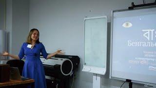 Бенгальский язык - Мария Корбовская (ФЯИ-2021)