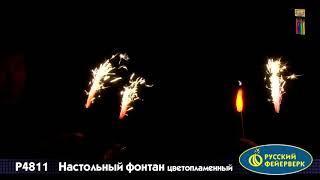 Р4811 Настольный фонтан
