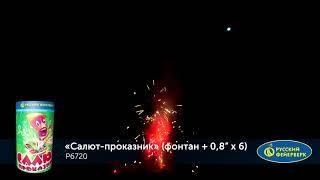 "Р6720 Фонтан-салют ""Проказник"""