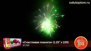 "Салют Счастливая планета EC760 100 залпов 1,25"" фейерверки оптом"