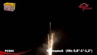 Батарея салютов Народный 0,8; 1; 1,2х48