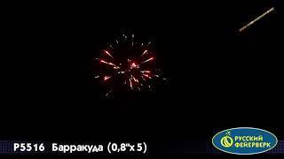 """Римские свечи Русский фейерверк, Барракуда, 0'8""""-5, 1 шт, P5516"""