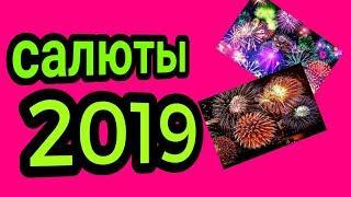 Салюты 2019