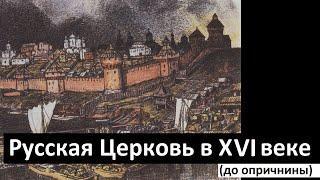 История Церкви. Русская Церковь в XVI веке (до учреждения опричнины)
