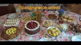 Праздничный стол День рождения сына