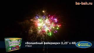 """Фейерверк Р7822 Волшебный фейерверк (1,25"""" х 48)"""