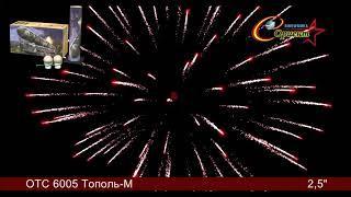 Фестивальные шары Тополь М (ОТС 6005)
