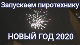 Взрываем петарды и салюты на новый год 2020