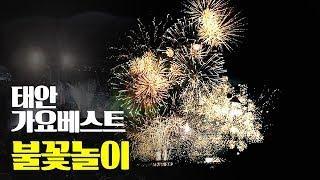불꽃놀이 Fireworks - MBC 가요베스트 태안