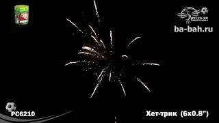 "Фейерверк РС6210 Хет-трик (0,8 ""х 6) - НОВЫЕ ЭФФЕКТЫ 2018/19"