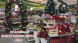 Новогодний декор. Ассортимент новогоднего товара от Леруа Мерлен Украшения, елки, декорации для дома