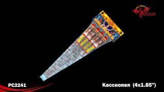 Ракеты Кассиопея РС2241