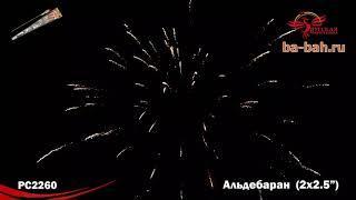 "Ракеты РС2260 Альдебаран (2,5"" х 2)"