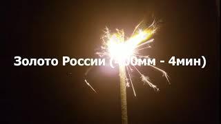 Золото России 400мм