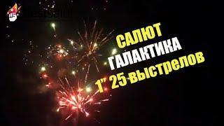 """Салют """"Галактика"""" FP-B207 (фейерверк 25 выстрелов, калибр 1"""")"""