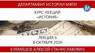 История, Клемешов А.С., лекция 06, 08.10.2020