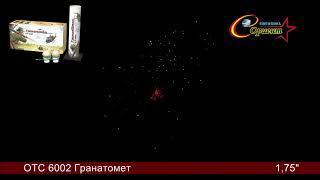 Фестивальные шары Гранатомет (ОТС 6002)