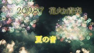 【青森市】【花火大会】Japan Fireworks Festival