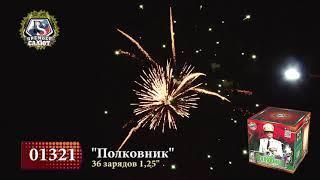 Батарея салютов ПОЛКОВНИК
