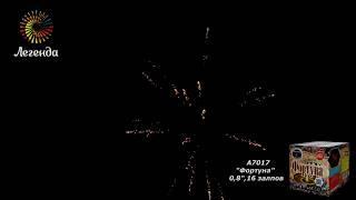 "Фейерверк А7017 Фортуна (0,8"" х 16 залпов)"