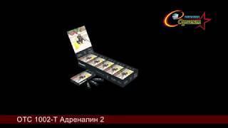 Петарды Адреналин 2 (OTC 1002-Т)