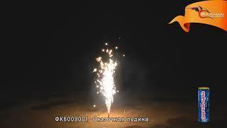 ФК6009001 Сказочная льдина фонтан Восточный экспресс