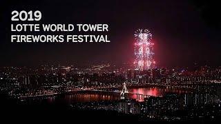 Full-version video of 2019 LOTTE WORLD TOWER FIREWORKS FESTIVAL