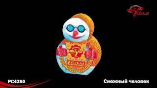 Фонтан пиротехнический РС4350 Снежный человек